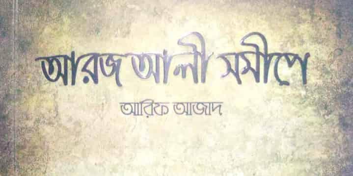 আরজ আলী সমীপে