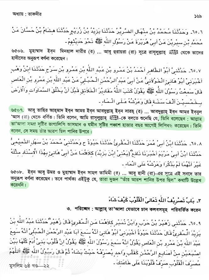 তাকদীর আসমান ও যমীন সৃষ্টির পঞ্চাশ হাজার বছর আগে লিখিত