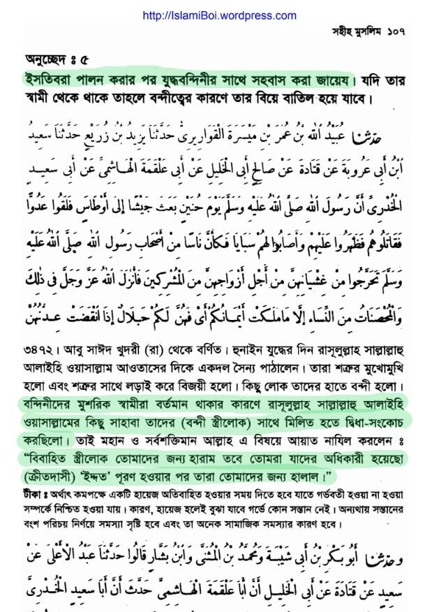 সহিহ মুসলিম