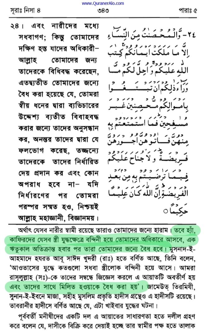 তাফসির ইবনে কাত্থির খণ্ড ৪,৫,৬,৭ পৃষ্ঠা ৩৪৩