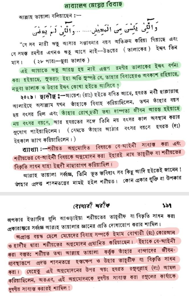 বোখারী শরীফ, নাবালেগ মেয়ের বিবাহ