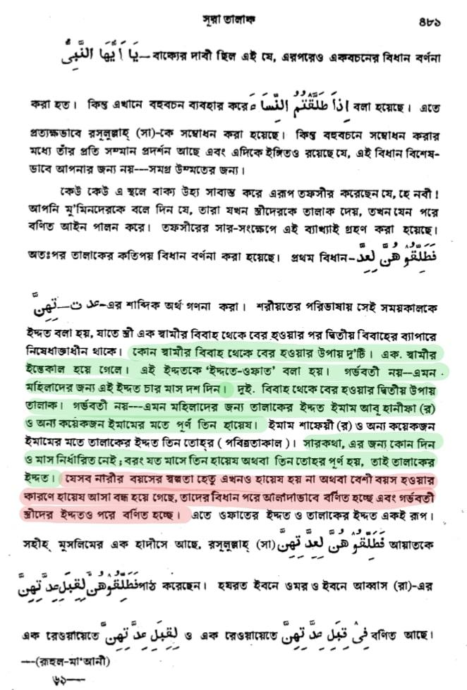 মা'আরেফুল কোরআন, খণ্ড ৮ এর ৪৮৩ নম্বর পৃষ্ঠা