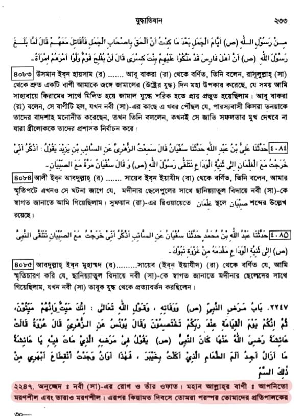 মুহাম্মদের বিষে মৃত্যু