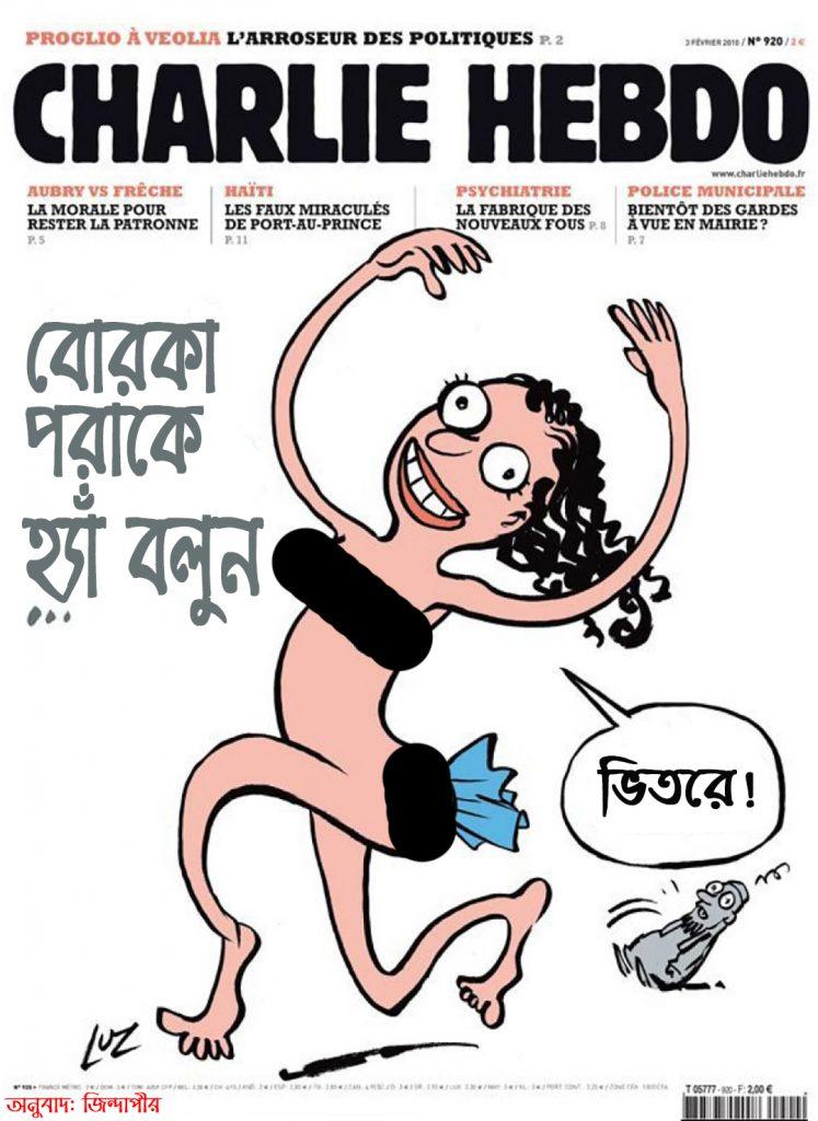 চার্লি হেবডো, বোরকা পরাকে হ্যাঁ বলুন