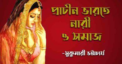 প্রাচীন ভারতে নারী ও সমাজ