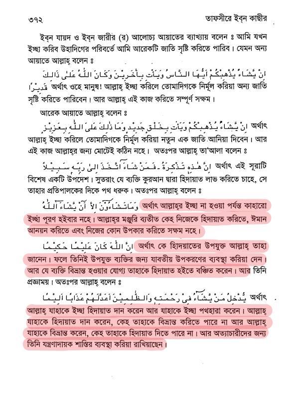 কোরআন ৭৬/৩০ তাফসীরে ইবনে কাসীর