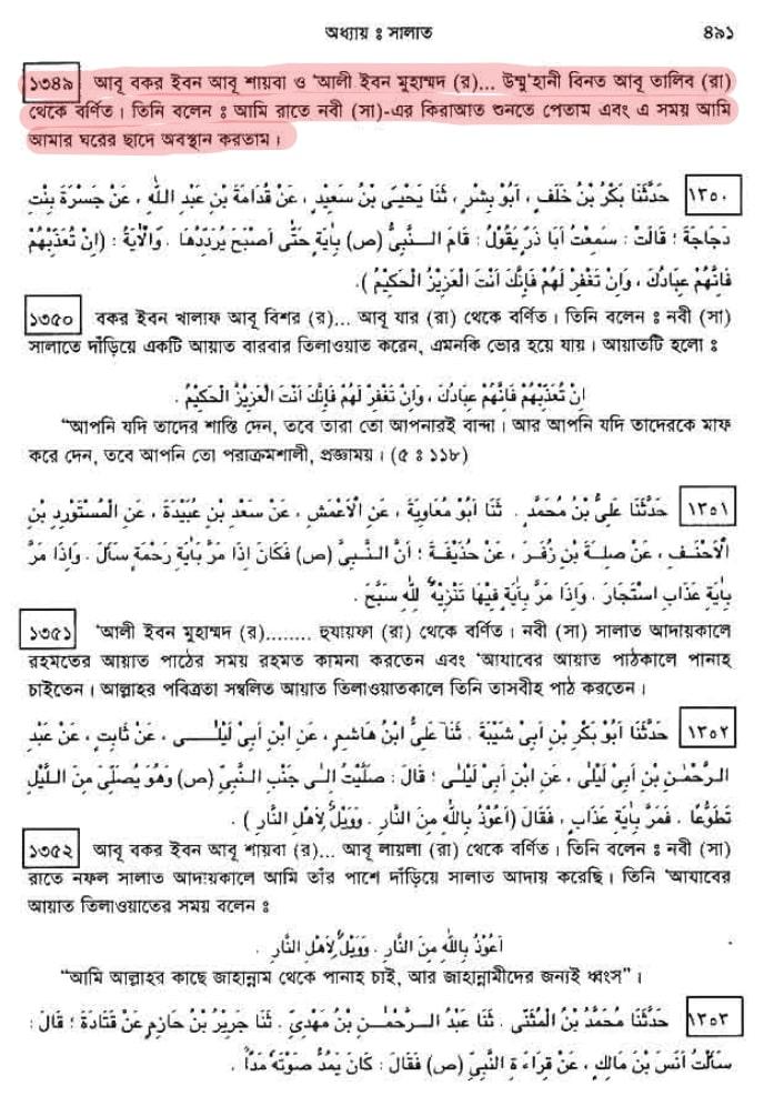 সুনানু ইবনে মাজাহ, হাদিস নম্বরঃ ১৩৪৯