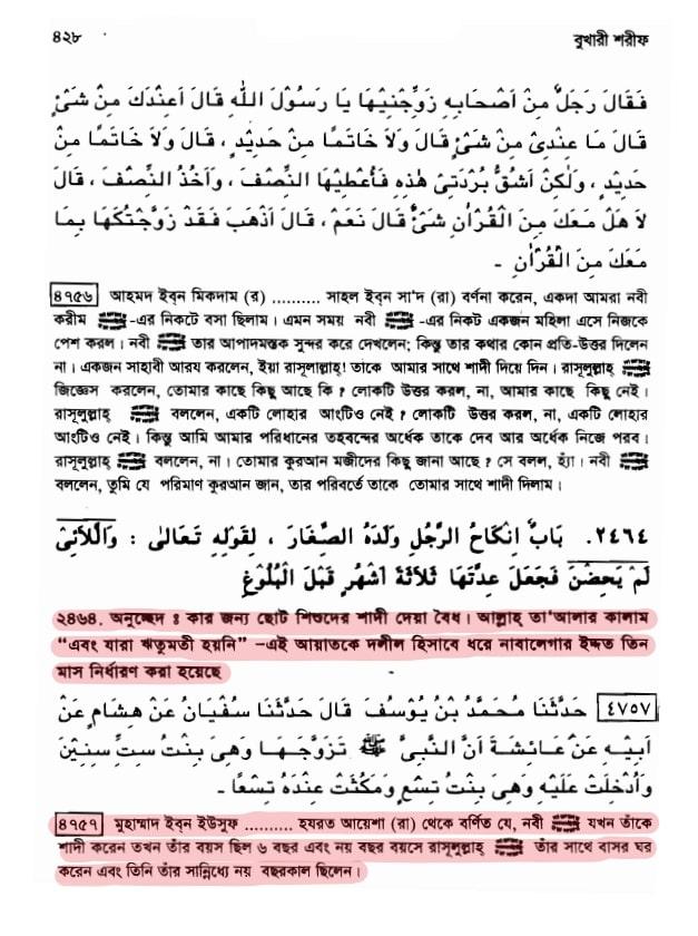 সহীহ বুখারী, ইসলামিক ফাউন্ডেশন, হাদিস নম্বর- ৪৭৫৭